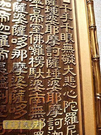B35711.3尺半佛字壽字大悲咒百壽陽雕.jpg