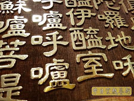 B35713.3尺半佛字壽字大悲咒百壽陽雕.jpg