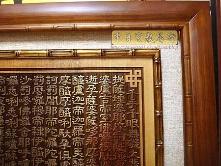 B35709.3尺半佛字壽字大悲咒百壽陽雕.jpg