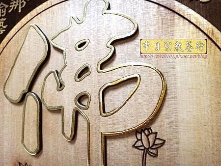B35712.3尺半佛字壽字大悲咒百壽陽雕.jpg