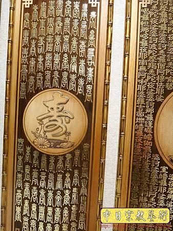 B35715.3尺半佛字壽字大悲咒百壽陽雕.jpg
