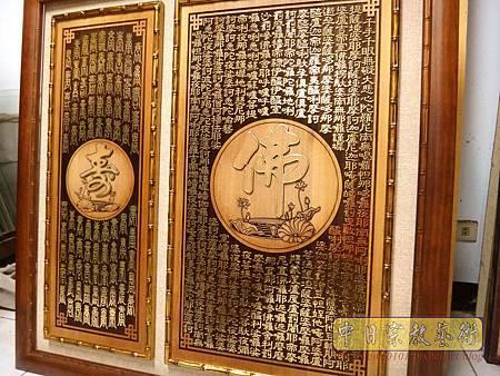 B35716.3尺半佛字壽字大悲咒百壽陽雕.jpg