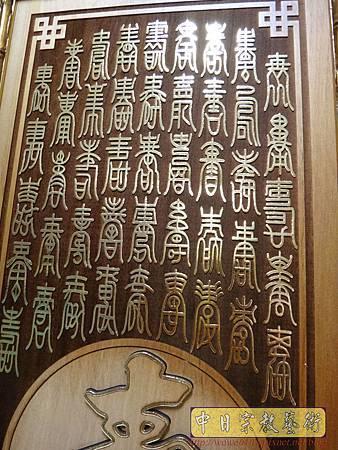 B35714.3尺半佛字壽字大悲咒百壽陽雕.jpg