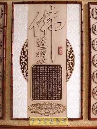 B35804.5尺1佛道禪心祖德流芳白花邊.jpg