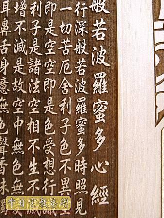 B35814.5尺1佛道禪心祖德流芳白花邊.jpg