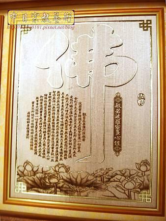 B36303.5尺1金邊佛字祖字搭蓮花池.jpg