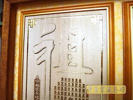 B36308.5尺1金邊佛字祖字搭蓮花池.jpg