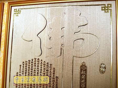 B36307.5尺1金邊佛字祖字搭蓮花池.jpg