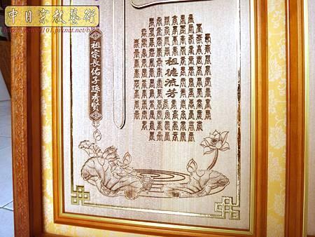 B36309.5尺1金邊佛字祖字搭蓮花池.jpg