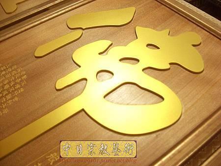 B36402.5尺1金漆佛祖字搭素色對聯.jpg