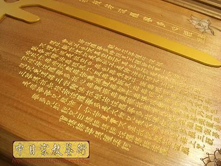 B36408.5尺1金漆佛祖字搭素色對聯.jpg