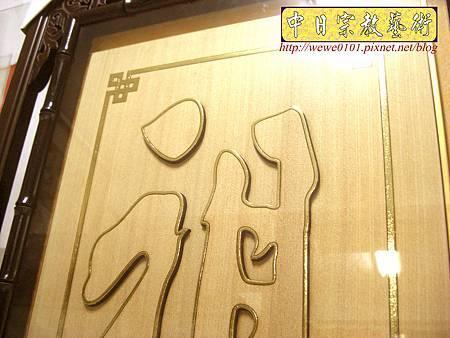 B36610.5尺1佛字祖字搭佛慈聯3+1.jpg
