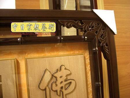 B36613.5尺1佛字祖字搭佛慈聯3+1.jpg