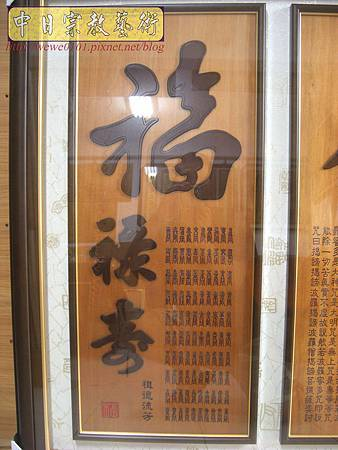 B36803.3尺半觀自在福祿壽黑字.jpg