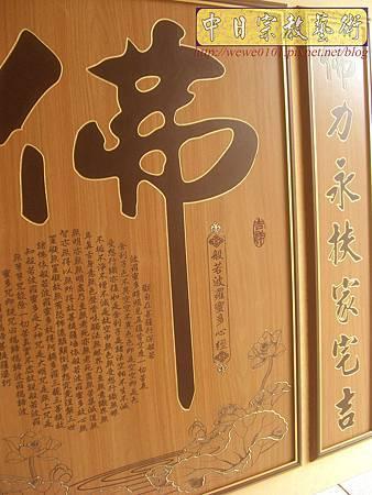 B36903.5尺1黑字金邊佛字祖字平雕.jpg