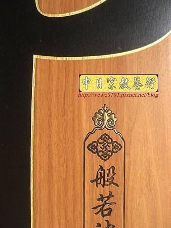 B36906.5尺1黑字金邊佛字祖字平雕.jpg