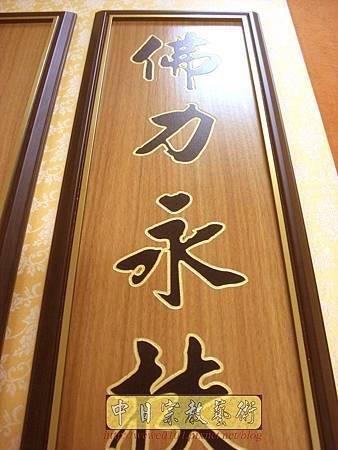 B36904.5尺1黑字金邊佛字祖字平雕.jpg