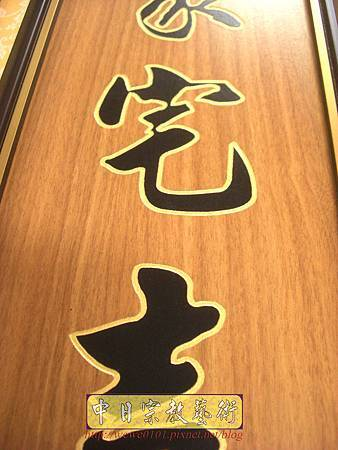 B36905.5尺1黑字金邊佛字祖字平雕.jpg