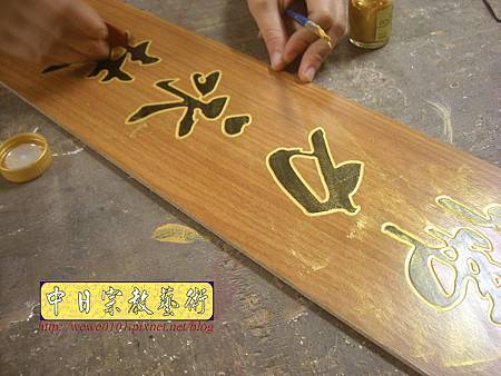 B36909.5尺1黑字金邊佛字祖字平雕.jpg