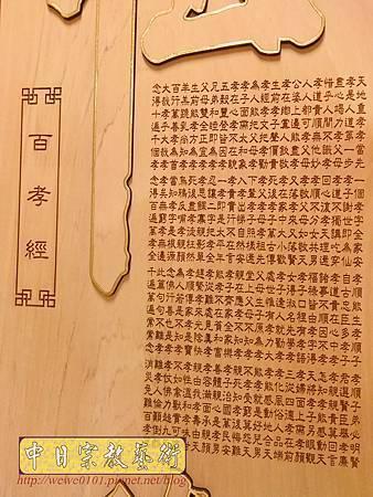 B37006.5尺1金邊佛心祖德百孝經.jpg