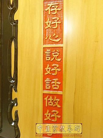 B37207.4尺2厚木佛心百壽黑字.jpg
