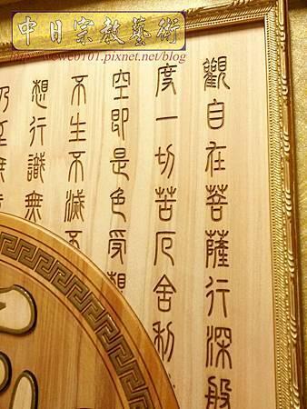 B37404.2尺9金邊招財進寶心經底.jpg