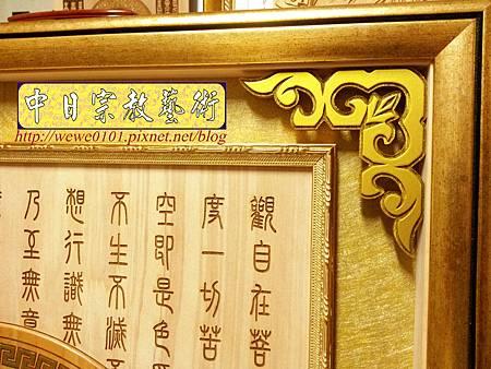 B37405.2尺9金邊招財進寶心經底.jpg