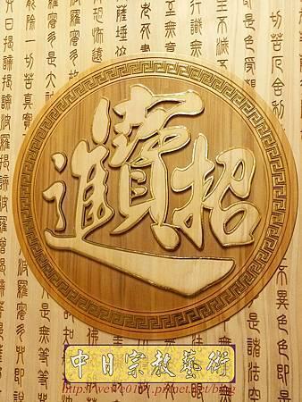 B37406.2尺9金邊招財進寶心經底.jpg