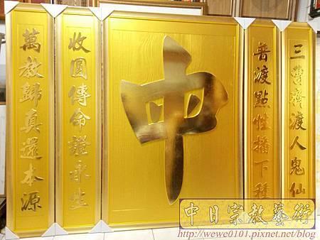 B37501.7尺母字5片式金底金字.jpg