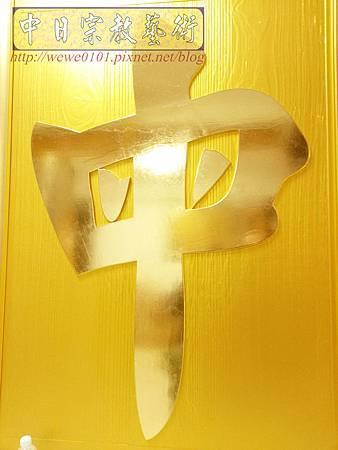 B37510.7尺母字5片式金底金字.jpg