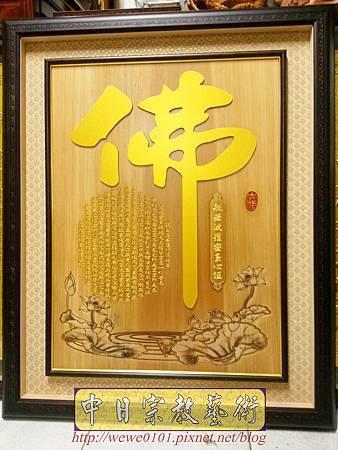 B37701.2尺金漆大佛字蓮花圖.jpg