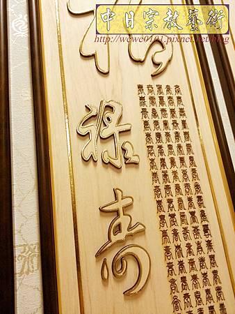 B37804.4尺2蓮花草佛福祿壽金邊字.jpg