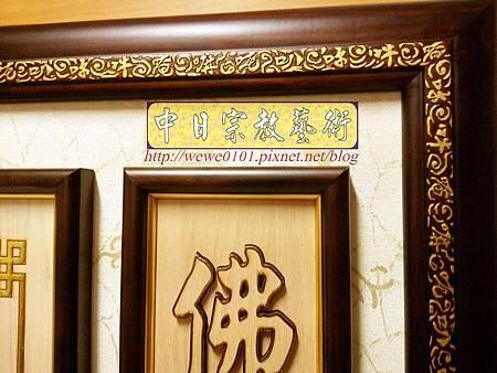 B37805.4尺2蓮花草佛福祿壽金邊字.jpg