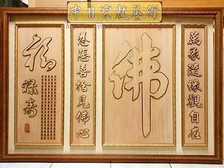 B37901.5尺1大佛字福祿壽佛祖金邊字聯.jpg
