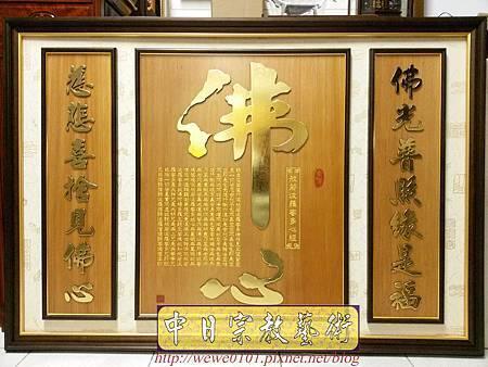B38401.5尺1佛心佛慈聯全金字.jpg