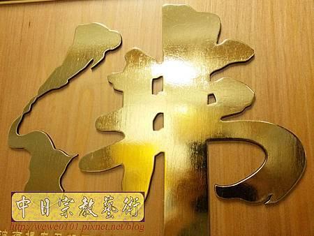 B38404.5尺1佛心佛慈聯全金字.jpg