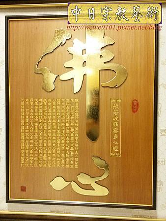 B38402.5尺1佛心佛慈聯全金字.jpg