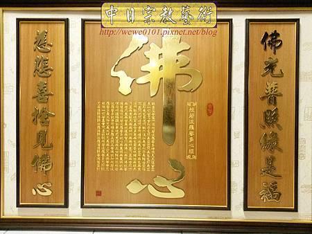 B38408.5尺1佛心佛慈聯全金字.jpg