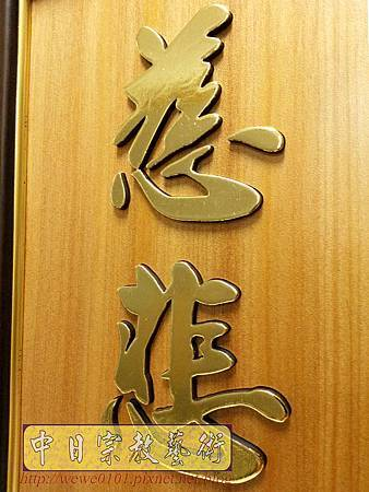 B38407.5尺1佛心佛慈聯全金字.jpg