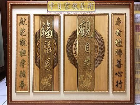 B38501.尺1菱紋觀自在福祿壽花朵版全金字.jpg