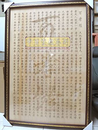 E9601.一貫道祖先桌聯 百孝經木匾雕刻製做.JPG