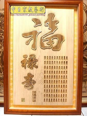 E9701炭化金邊福祿壽祖先聯.jpg