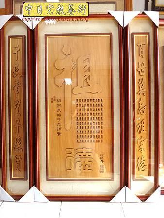 E10601三片式祖先聯素色字配陰刻小字.jpg