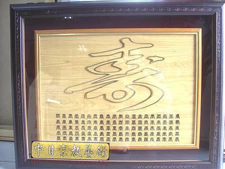 E10701小型祖先聯金邊壽字配百壽.jpg