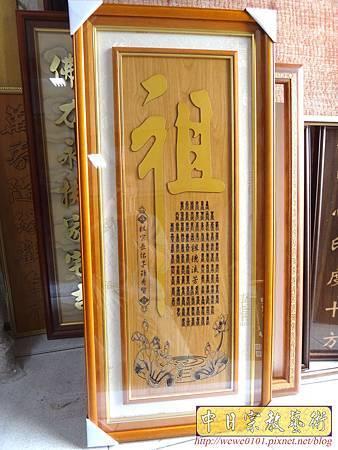E10901三尺半高2尺寬流金字祖先聯.jpg