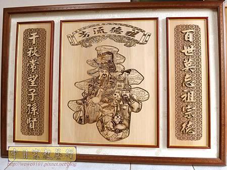 E11601四尺二寬三尺半高3合1壽字祖先聯.jpg