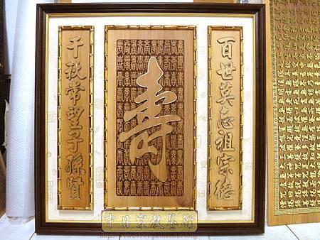 E11701三尺半金邊竹節框3合1祖聯.jpg