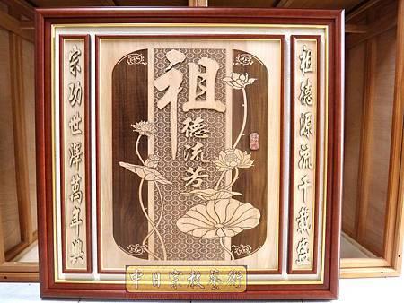 E11801三尺半祖德流芳貼鑽版3合1祖聯.jpg