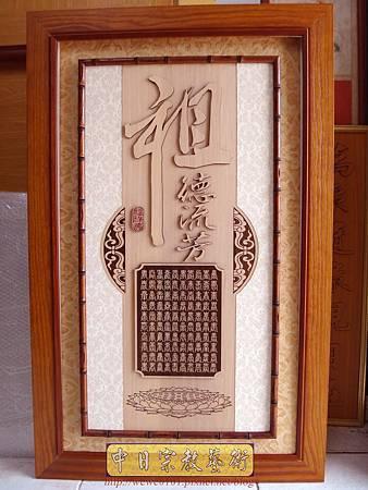 E11901二尺寬3尺半高竹節白花板祖德流芳.jpg