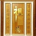 E13201二尺九寬三尺半高祖德金箔字祖聯.jpg